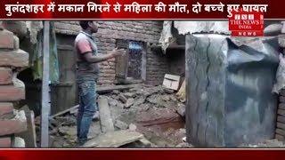 [ Bulandshahr ] बुलंदशहर में मकान गिरने से महिला की मौत, दो बच्चे हुए घायल