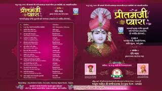 Swaminarayan Kirtan Taru mukha joe maya mune ( Preetamji Pyara) Kirtan
