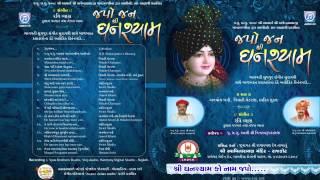 Swaminarayan Kirtan Shree Ghanshyamko Nam Japo ( Japo Jan Shree Ghanshyam Ko) Kirtan