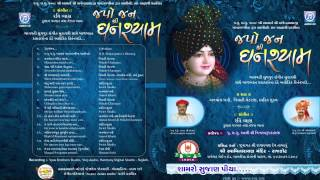 Swaminarayan Kirtan Shamaro Sujan Piya ( Japo Jan Shree Ghanshyam Ko) Kirtan