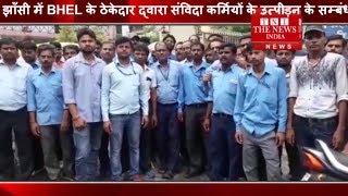 झाँसी में BHEL के ठेकेदार द्वारा संविदा कर्मियों के उत्पीड़न के सम्बंध में  किया धरना प्रदर्शन
