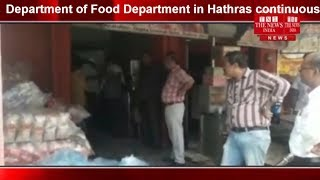 [Hathras  ] Department of Food Department in Hathras continuously raiding the shops in the district
