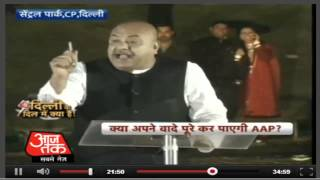 Will AAP Government Deliver Its Promises on Time? (AAJ Tak 25-12-13)