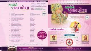 Swaminarayan Kirtan Aavo ne aalbela ( Aavo ne Aalabela ) Kirtan