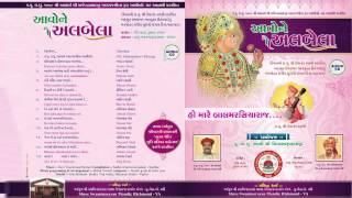 Swaminarayan Kirtan Ho more balam ( Aavo ne Aalabela ) Kirtan