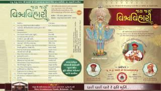 Swaminarayan Kirtan Dhari Dhari Murati ( Jay Jay Vishva Vihari) Kirtan