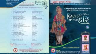 Swaminarayan Kirtan Ful ni Bandhi re Pochi ( Hitakari Hari ) Kirtan