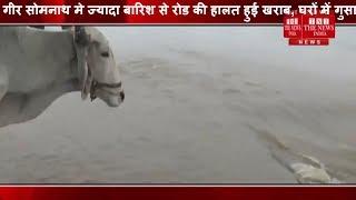 [ Gir Somnath ] गीर सोमनाथ मे ज्यादा बारिश से रोड की हालत हुई खराब, घरों में गुसा पानी