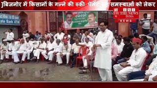 [ Bijnor ]बिजनोर में किसानों के गन्ने की रुकी  पेमेंट,कई समस्याओं को लेकर शुगर मिल का किया घेराव