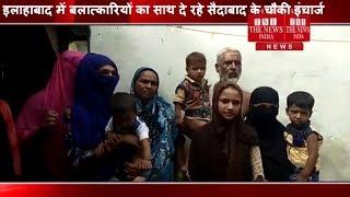 [ Allahabad ] इलाहाबाद में बलात्कारियों का साथ दे रहे हैं सैदाबाद के चौकी इंचार्ज / THE NEWS INDIA