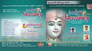 Swaminarayan Kirtan Dhun Lagi Hari Dhun Lagi ( Chhelkuvar Ghanshyamji ) Kirtan