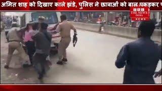 [ Allahabad ] अमित शाह को दिखाए काले झंडे, पुलिस ने छात्राओं को बाल पकड़कर पीटा