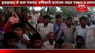 [ Allahabad ] इलाहाबाद में ग्राम पंचायत अधिकारी सत्यराम यादव पत्रकार व समस्त पत्रकारिता को अपशब्द