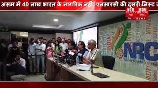 असम में 40 लाख भारत के नागरिक नहीं, एनआरसी की दूसरी लिस्ट जारी