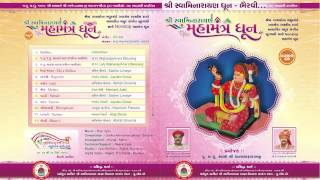 Swaminarayan Dhun  Verry Peacefull_9....(Bhairavi rag...)