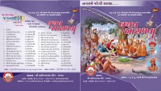 Swaminarayan Kirtan Nagarne Jogi Aaya ( Bhajan Aaradhana ) Kirtan