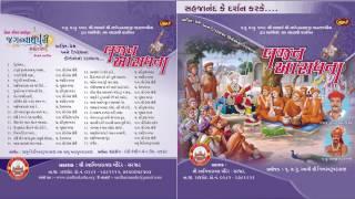 Swaminarayan Kirtan Sahajanand ke Darshan Karake ( Bhajan Aaradhana ) Kirtan