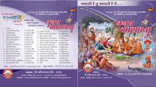 Swaminarayan Kirtan Manakire Tu Aavati re Je ( Bhajan Aaradhana ) Kirtan
