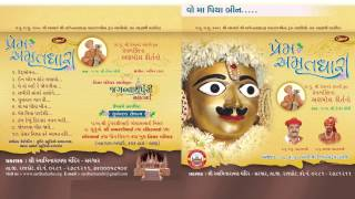 Swaminarayan Kirtan Vo ma Piya Bin Jiya ( Prem AmrutDhara ) Kirtan