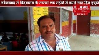 [ Farrukhabad ] फर्रुखाबाद में विद्यालय के मास्टर एक महीने में करते सात दिन ड्यूटी  / THE NEWS INDIA