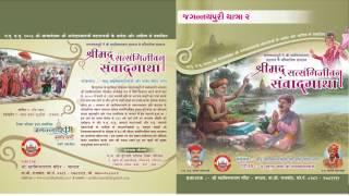 Swaminarayan Kirtan JagannathPuri Samvad Gatha 2( JagannathPuri Samvad Gatha ) Kirtan