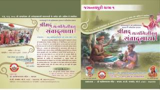 Swaminarayan Kirtan JagannathPuri Samvad Gatha 1( JagannathPuri Samvad Gatha ) Kirtan