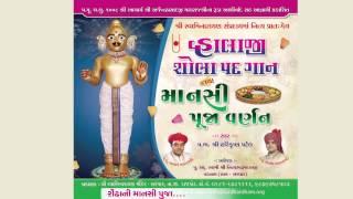 Swaminarayan Kirtan Rondhani Mansi Puja ( Mansi Puja Varnan ) Kirtan