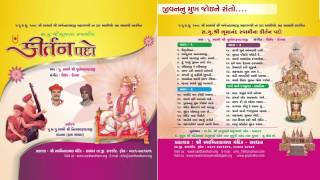 Swaminarayan Kirtan Jivananu Mukh Joene Santo ( Bhumanand Swamina Kirtanpado ) Kirtan