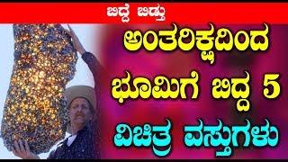 ಅಂತರಿಕ್ಷದಿಂದ ಭೂಮಿಗೆ ಬಿದ್ದ 5 ವಿಚಿತ್ರ ವಸ್ತುಗಳು | Kannada news | #topkannadatv