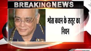 Shweta Bachchan Nanda's father-in-law Rajan Nanda passes away