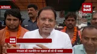 गंगाजल पर राजनीति, गोयल बोले- 'आप' के मंत्री 'बीजेपी' को नहीं अपने CM को दें गंगाजल