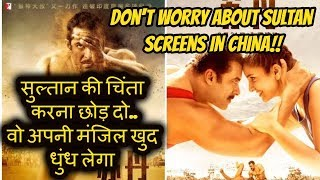 Don't Worry About Sultan Screen Count In CHINA I Sultan Apni Manzil Khud Dhundh Lega
