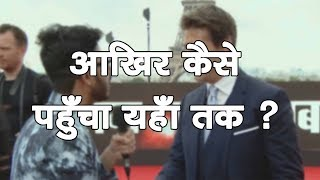 HOW INDIAN KID MEETS TOM CRUISE|| CARRY MINATI STORY