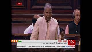 Dr. Ashok Bajpai on Matters Raised With The Permission  of The Chair in RS : 06.08.2018