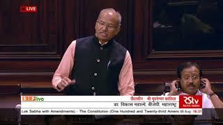 Dr. Vikas Mahatme on The Constitution (123rd Amendment) Bill, 2017