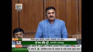 Shri Vinod Kumar Sonkar on The SC-STs (Prevention of Atrocities) Amendment Bill, 2018