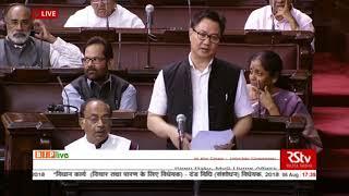 Shri Kiren Rijiju moves The Criminal Law Amendment Bill, 2018 in Rajya Sabha, 06.08.2019