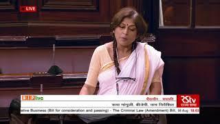 Smt. Roopa Ganguly on The Criminal Law (Amendment) Bill, 2018 in Rajya Sabha, 06.08.2018