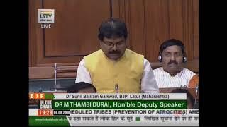 Dr. Sunil Baliram Gaikwad on The SC-STs (Prevention of Atrocities) Amendment Bill, 2018