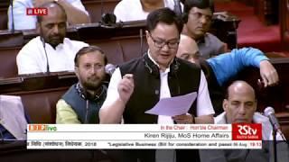 Shri Kiren Rijiju's Reply on The Criminal Law (Amendment) Bill, 2018 in Rajya Sabha, 06.08.2018