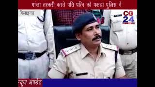 गांजा तस्करी में लिप्त पति पत्नी गिरफ्तार