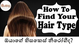 How To Find Your Hair Type / ඔයාගේ හිසකෙස් නීරෝගීද?