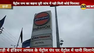 Burari Indian Oil Petroll Pump matter news