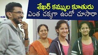 Sekhar Kammula Family at Goodachari Movie Special Show | Sekhar Kammula wife, daughter, son