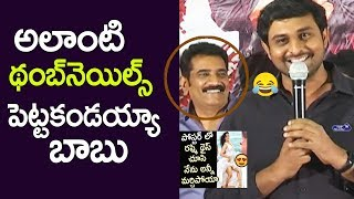 RX 100 Director Ajay Bhupathi funny comments on youtube thumbnails   RX 100 25 days Celebrations