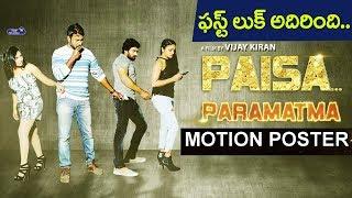 Paisa Paramatma MOTION POSTER   Paisa Paramatma Teaser   Top Telugu TV