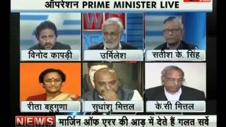 Sting Operation on Opinion Polls: Truth Behind the Opinion Poll Revealed (News Express 25-02-14)