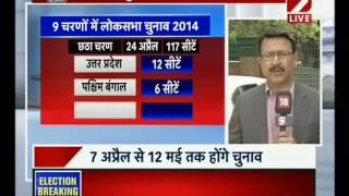 Election Commission Announces Schedule for Lok Sabha Polls-2014 (IBN 7 05-03-14)