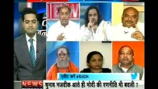 "Is Slogan ""Har Har Modi"" An Insult of Lord Shiva? (NEWS EXPRESS 23-03-14)"