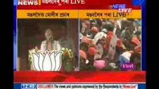 Assam: Modi's Rally in Mangaldoi (News Live, 19-April-2014)